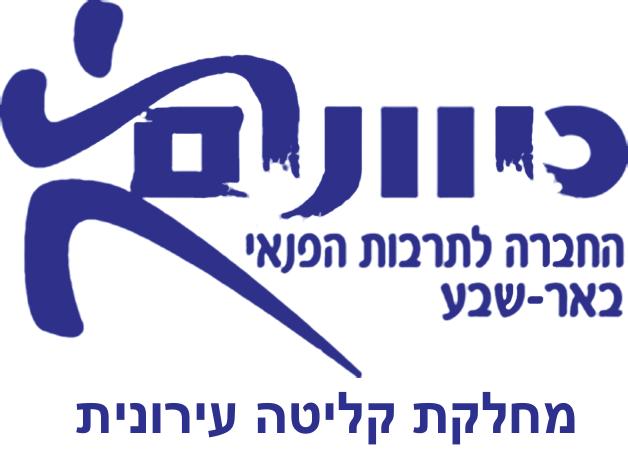 מחלקת קליטה עירונית לוגו 1